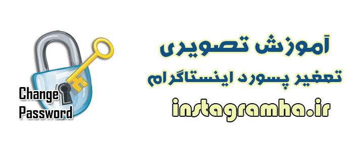 آموزش تصویری تعغیر رمز اینستاگرام Change password