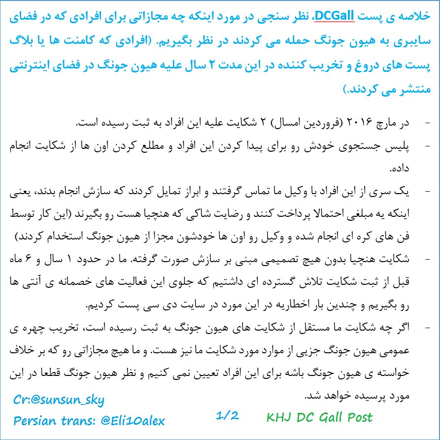 [Persian+English] Asking ur opinions abt punishment of cyber haters [2016.09.04]