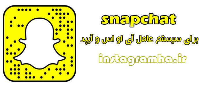 دانلود برنامه اسنپ چت snapchat 10.48.0.31 برای ایفون