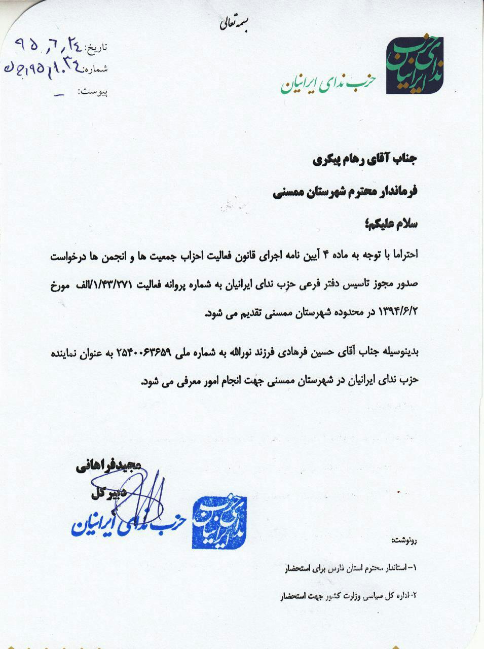 درخواست حزب ندای ایرانیان برای فعالیت در ممسنی