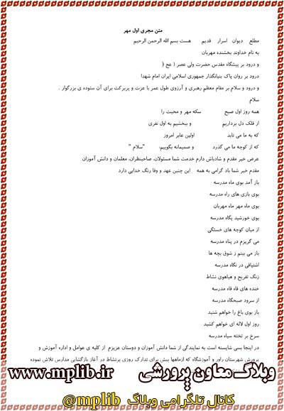 متن مجری برای دعوت از گروه سرود شهادت امام سجاد (ع)
