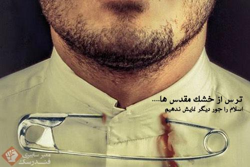 استاد سید محمد خاتمی نژاد : آفت بچه های مذهبی