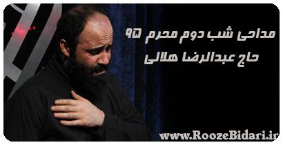 مداحی شب دوم محرم 95 عبدالرضا هلالی
