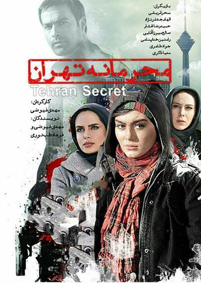 دانلود فیلم محرمانه تهران با لینک مستقیم و کیفیت عالی