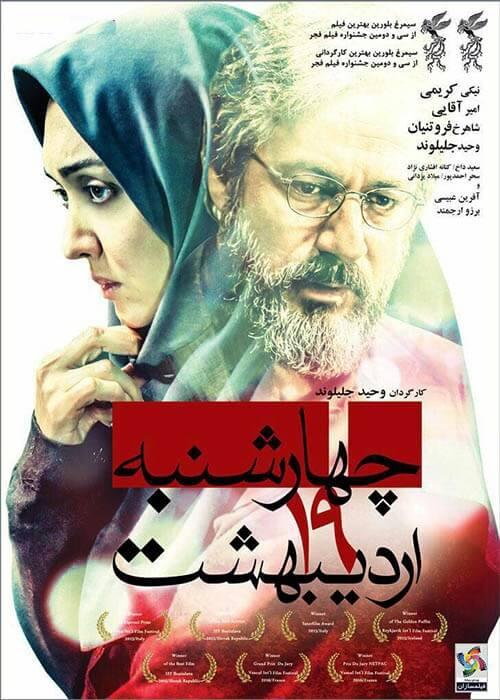 دانلود فیلم ایرانی چهارشنبه ۱۹ اردیبهشت با لینک مستقیم و کیفیت عالی