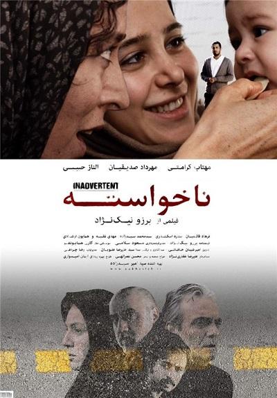 دانلود فیم ایرانی ناخواسته با لینک مستقیم و کیفیت عالی