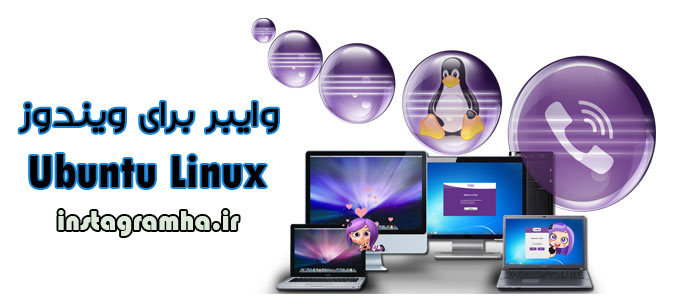 دانلود برنامه پیام رسان وایبر viber برای لینوکس و اوبونتو