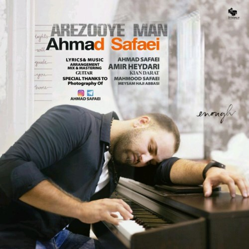http://s8.picofile.com/file/8267530384/Ahmad_Safaei_Arezoye_Man.jpg