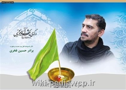 دانلود نوحه به مناسبت رحلت امام خمینی از حسین فخری