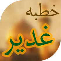 Download sermon at Ghadir