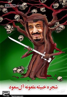 کاریکاتور :  شجره خبیثه آل سعود