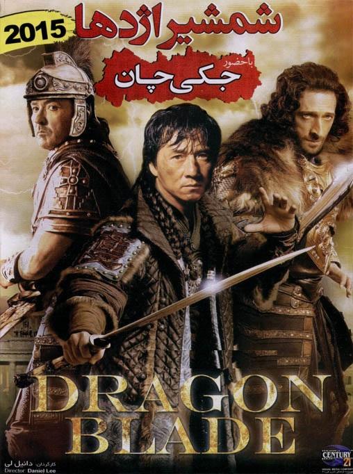 دانلود فیلم دوبله فارسی شمشیر اژدها Dragon Blade 2015