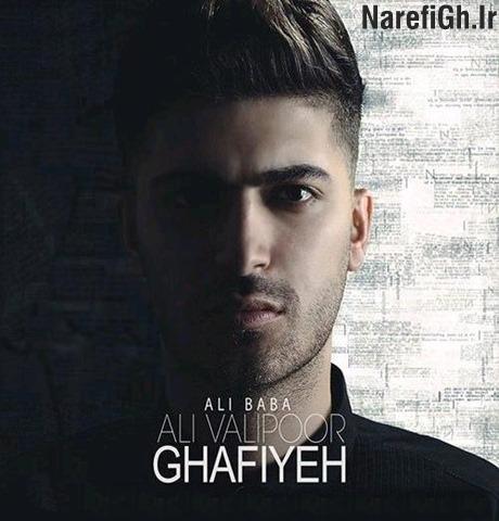 دانلود آهنگ قافیه از علی بابا (علی ولی پور) با کیفیت 128 و 320