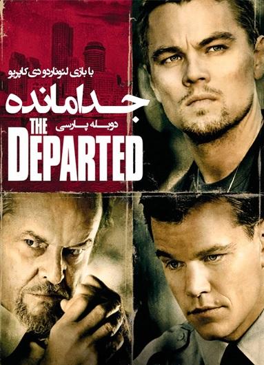 دانلود فیلم دوبله فارسی جدامانده The Departed 2006