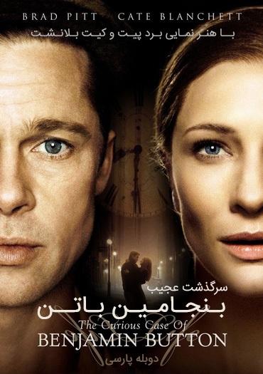 دانلود فیلم دوبله فارسی سرگذشت عجیب بنجامین باتن