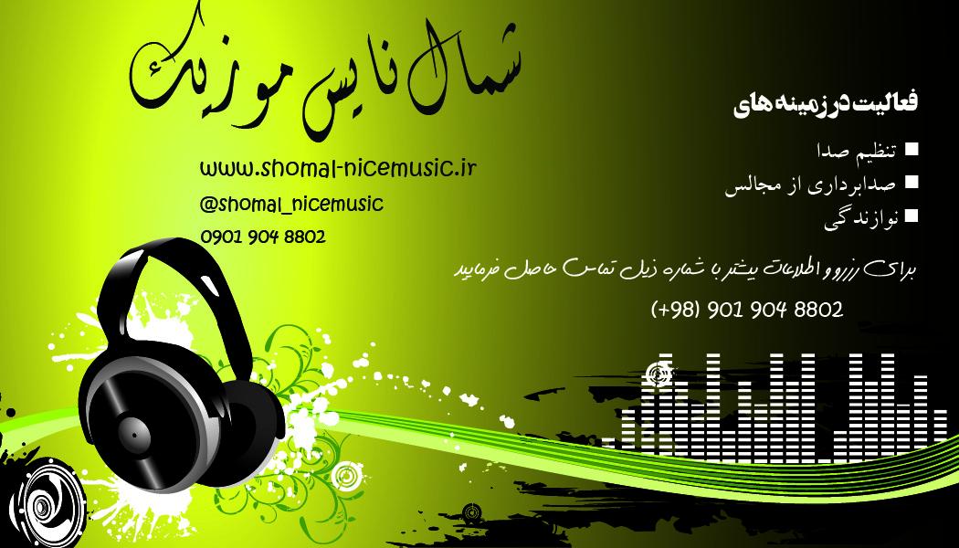 کانال+تلگرام+موزیک+محلی