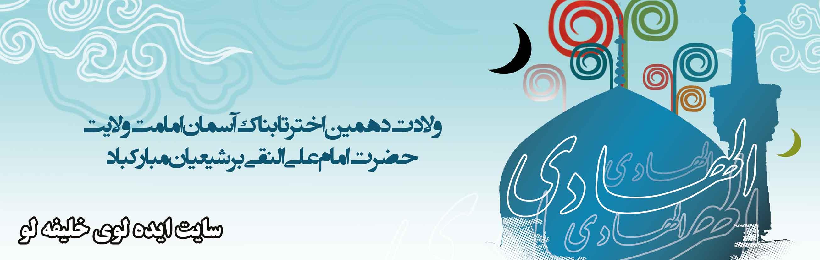 میلاد امام هادی (ع) مبارک باد