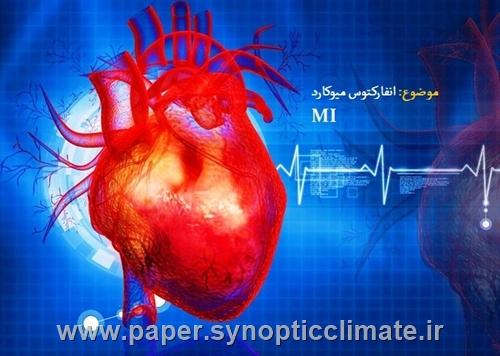 دانلود پاورپوینت انفراکتوس میوکارد MI(سکته قلبی)