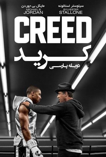 دانلود فیلم دوبله فارسی کرید Creed 2015 با لینک مستقیم