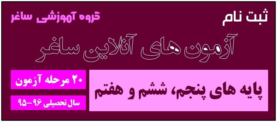 صفحه تلگرام گروه آموزشی ساغر