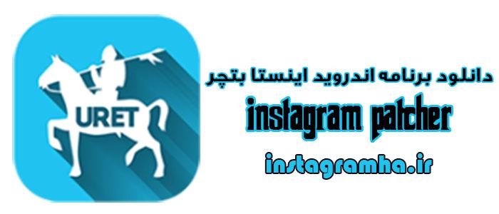 اینستاگرام پچر برنامه ی رفع خطاهای اینستاگرام و نصب چند اکانت در یک گوشی - instagram patcher