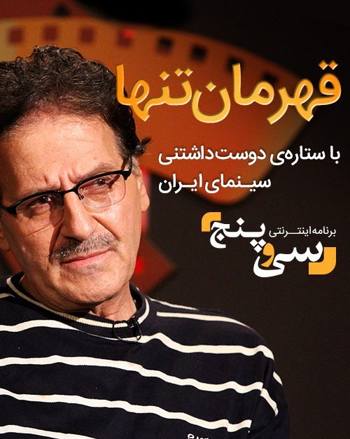 فیلم مصاحبه برنامه سی و پنج با ابوالفضل پورعرب