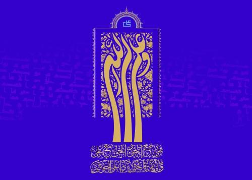 علی ولی الله ... پوستر به مناسبت عید غدیر 05