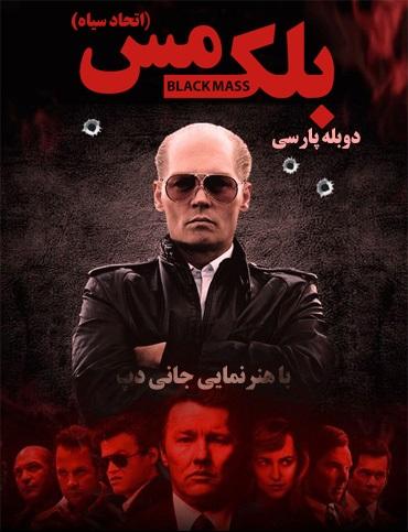 دانلود فیلم دوبله فارسی بلک مس Black Mass 2015 با لینک مستقیم