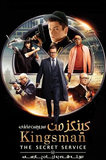 دانلود فیلم دوبله فارسی کینگز من سرویس مخفی Kingsman Secret Service 2014