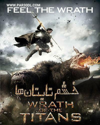 دانلود فیلم دوبله فارسی خشم تایتان ها Wrath of the Titans 2012