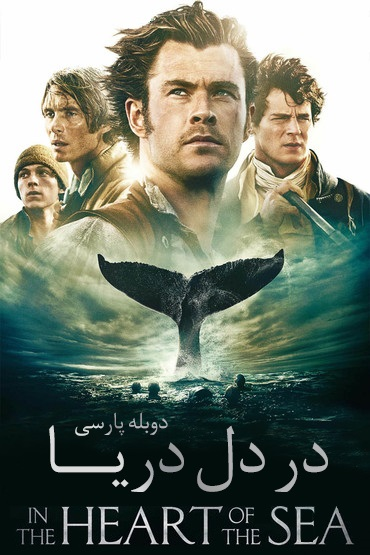 دانلود فیلم دوبله فارسی در دل دریا In the Heart of the Sea 2015