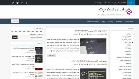 دانلود رایگان قالب وردپرس ایران اسکریپت - در سایت نیکرا