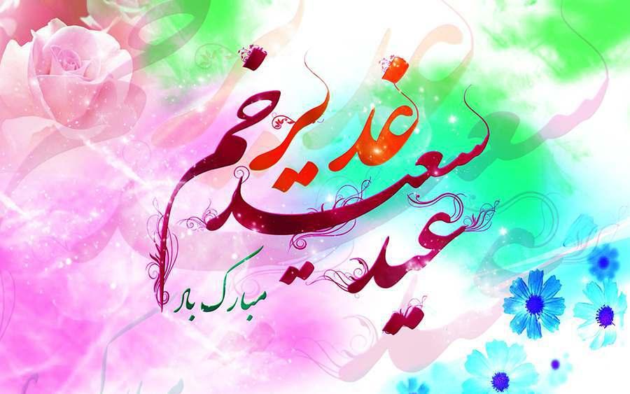 تبریک وتهنیت عید سعید غدیرخم
