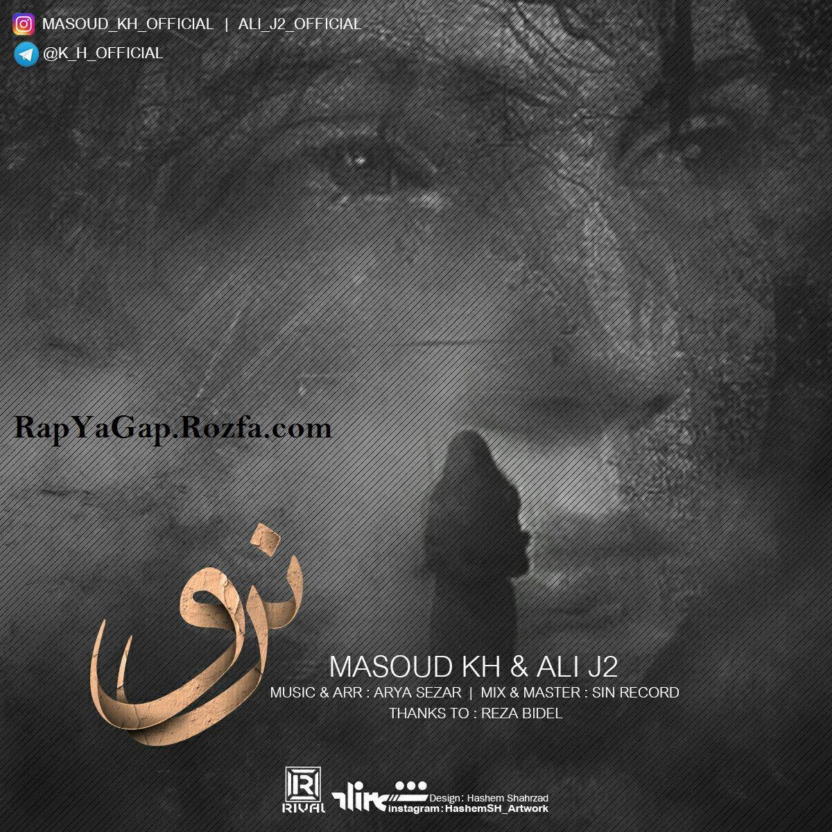 دانلود آهنگ جدید مسعود کی اچ و علی جی2 با نام نرو