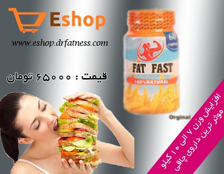 كپسول هاي چاقي new fat fast