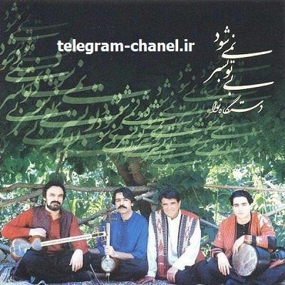 کانال های تلگرامی آهنگ های گمشده ایرانی