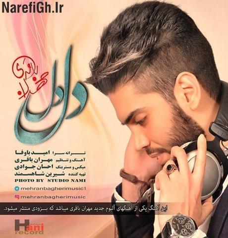 دانلود آهنگ دل دل از مهران باقری با کیفیت 128 و 320