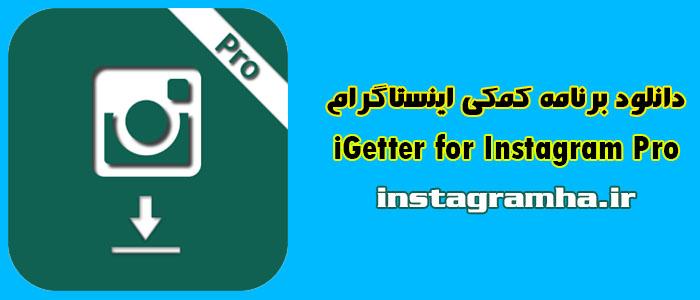 دانلود برنامه کمکی اینستاگرام iGetter for Instagram Pro