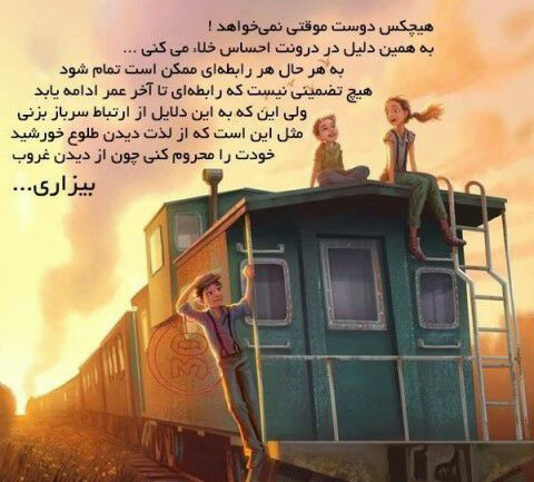 Image result for متن قشنگ