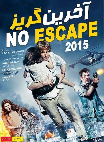 دانلود فیلم آخرین گریز با دوبله فارسی no escape 2015