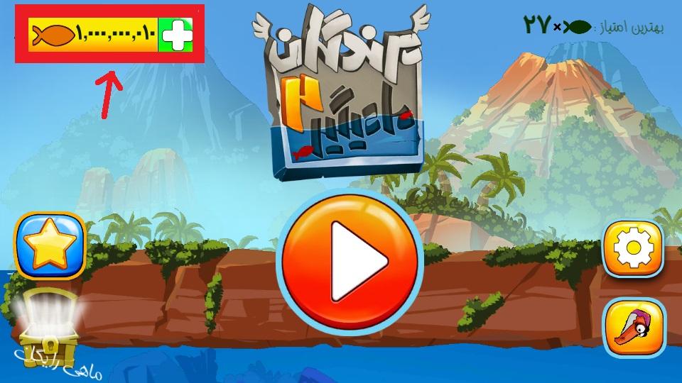 بازی پرندگان ماهیگیر 2 - هک شده