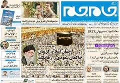 تصاویر/ صفحه نخست روزنامههای 15 شهریور