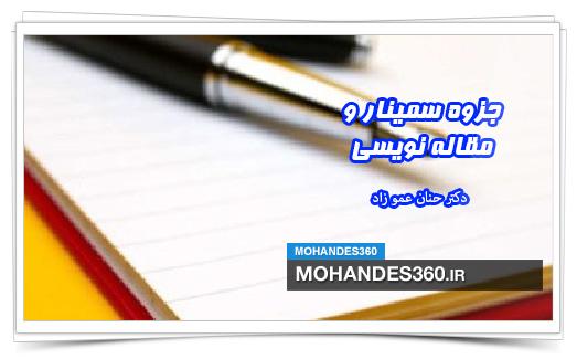 جزوه درس سمینار و مقاله نویسی