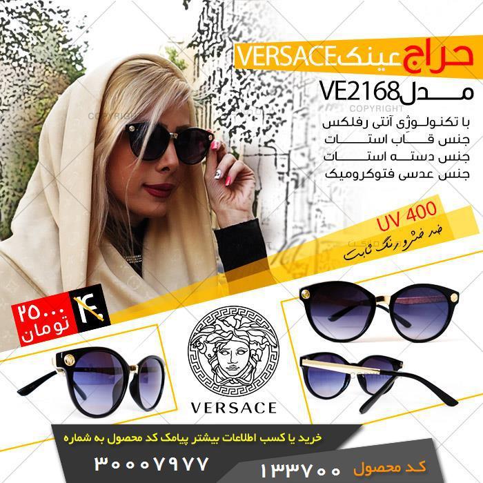 خرید عینک versace مدل ve2168 جدید,خرید اینترنتی عینک versace مدل ve2168 جدید,خرید پستی عینک versace مدل ve2168 جدید,خرید ارزان عینک versace مدل ve2168 جدید,خرید با تخفیف عینک versace مدل ve2168,عینک versace مدل ve2168 اصل,خرید عینک versace مدل ve2168 اصل,