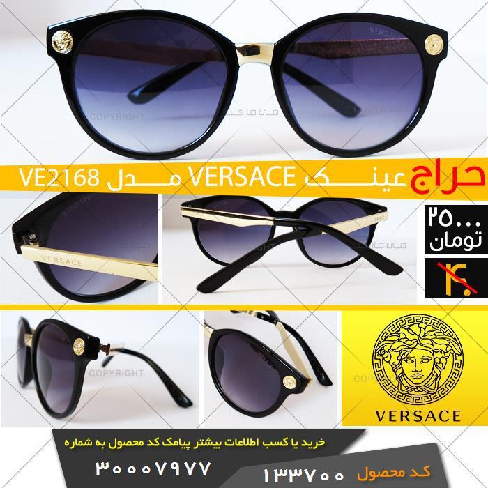 خرید استثنایی عینک versace مدل ve2168, قیمت خرید, فروشگاه عینک versace مدل ve2168,فروش عینک versace مدل ve2168,فروش اینترنتی عینک versace مدل ve2168,فروش آنلاین عینک versace مدل ve2168,خرید عینک versace مدل ve2168,خرید اینترنتی عینک versace مدل ve2168,خرید پستی عینک versace مدل ve2168