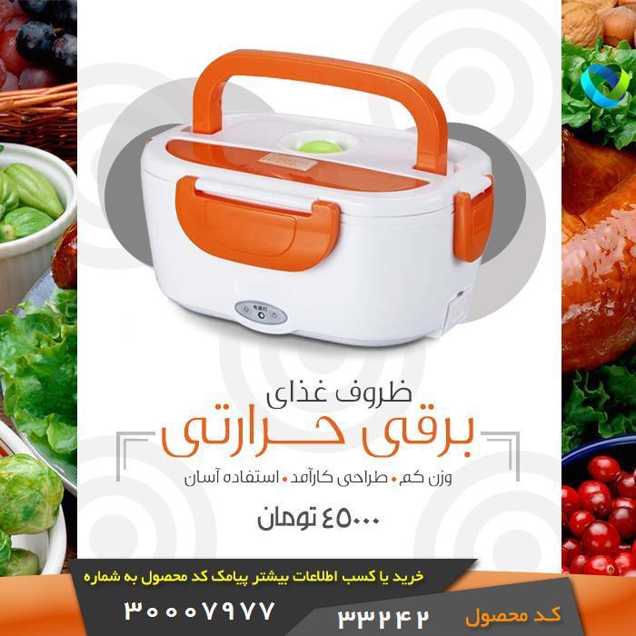 خرید پیامکی ظرف غذای برقی حرارتی LUNCH BOX
