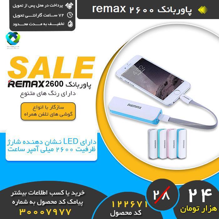 خرید پیامکی پاوربانک remax 2600