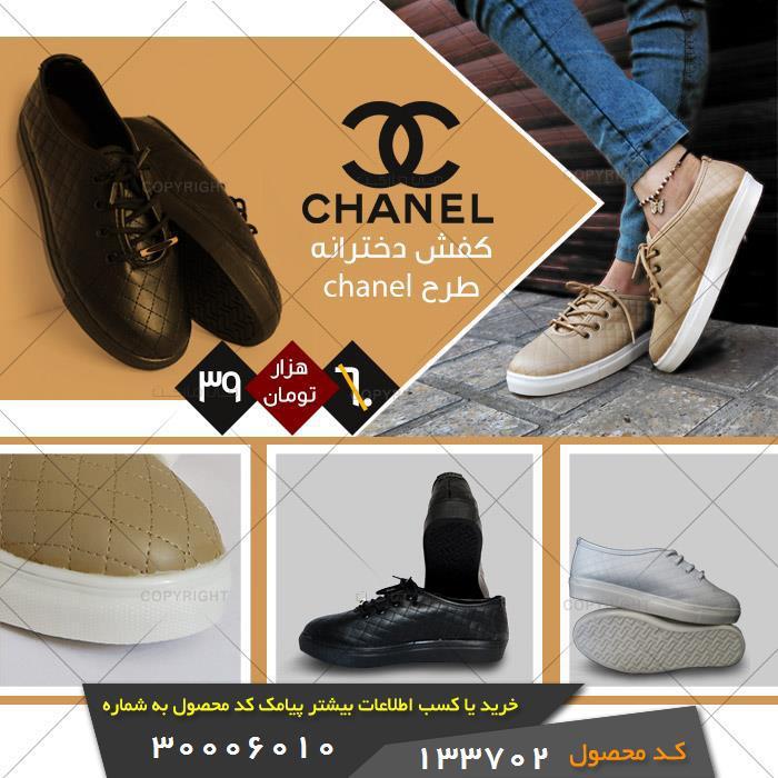 خرید پیامکی کفش زنانه طرح chanel مدل 470
