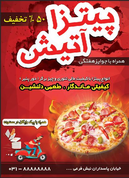 دانلود PSD لایه باز تراکت پیتزا فروشی