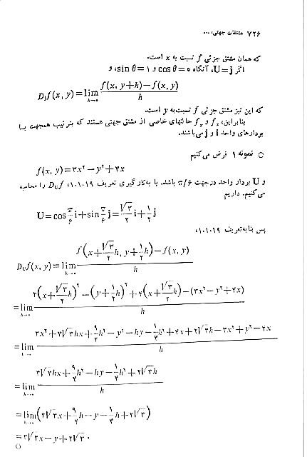نمونه سوالات امتحانی ریاضیات عمومی 2